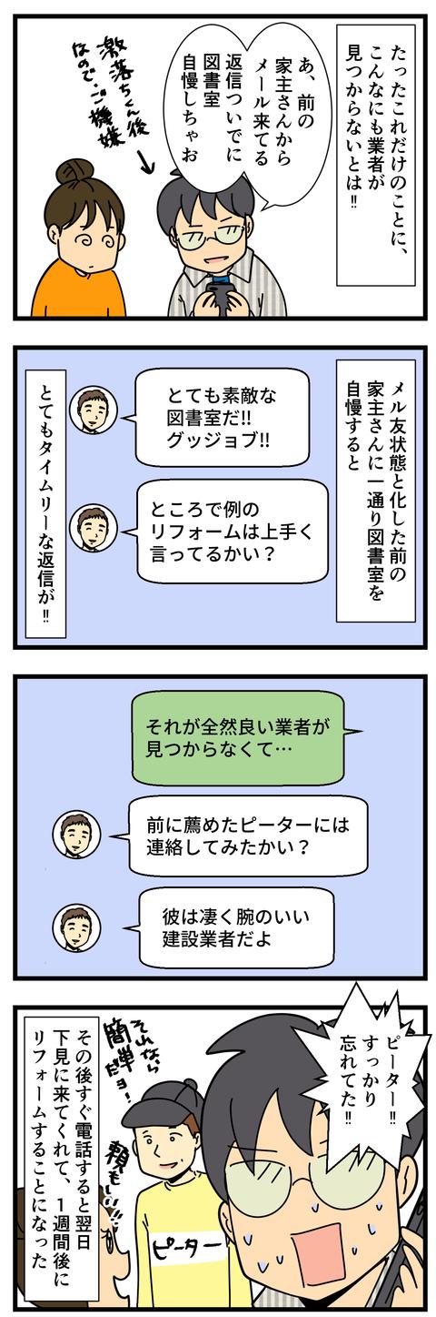 ri-fo-mu (4)