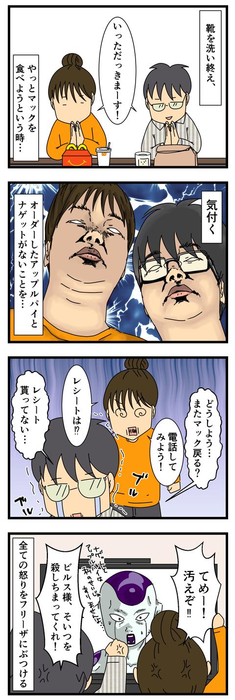 深夜のマックに気を付けろぉ! (3)