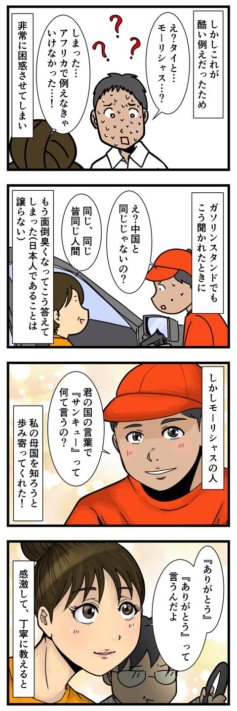 モーリシャス人、日本を知らない (3)