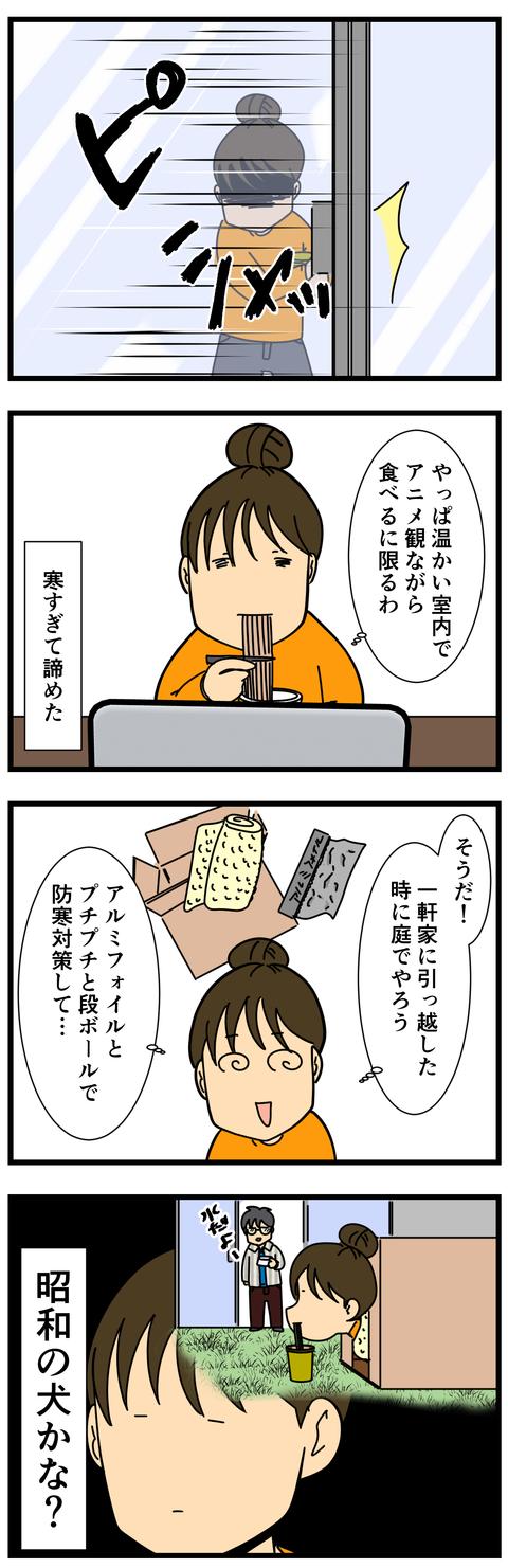 ゆるキャン△面白い‼ (3)