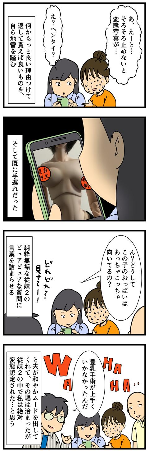 暴れ乳を脱がさないで (3)