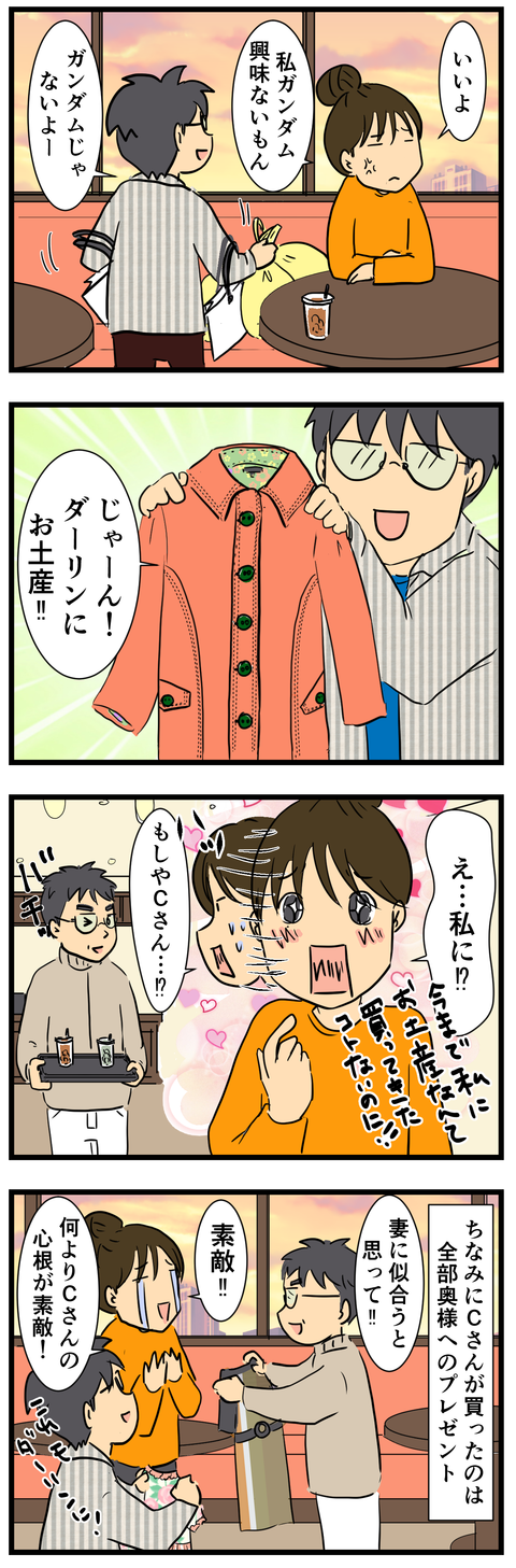 ガンダムの後 (3)