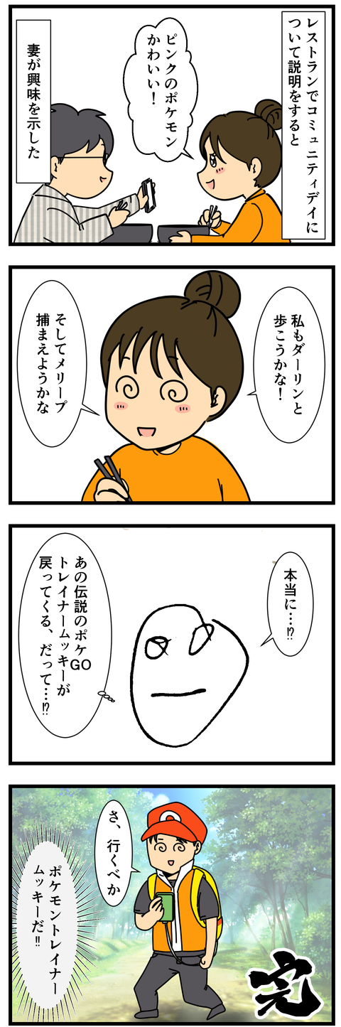 夫がうるさいので (3)