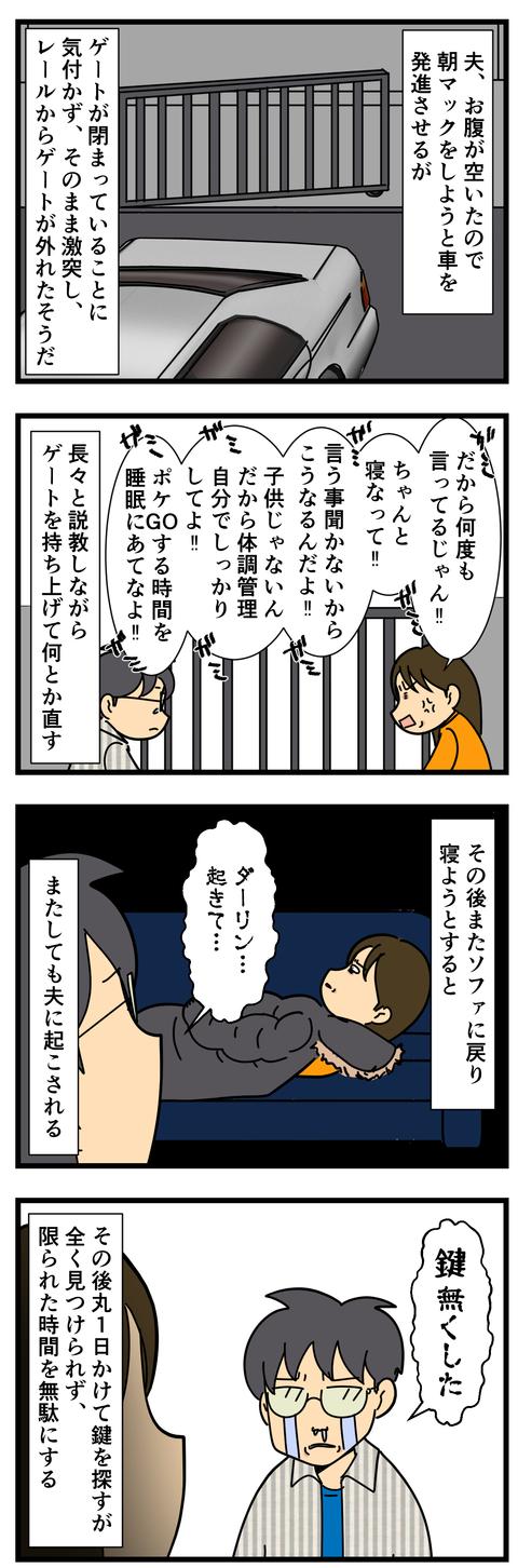 睡眠って大切 (3)