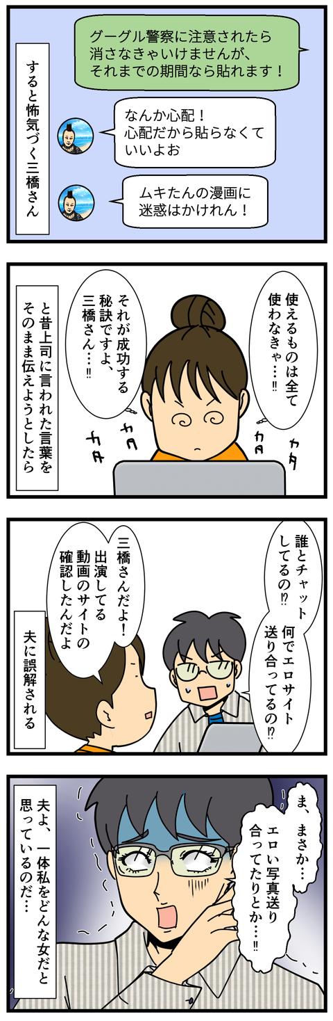 三橋さん2 (2)
