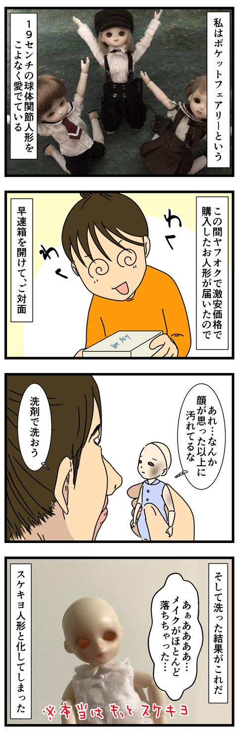新しいお人形が来たんですよ‼ (2)