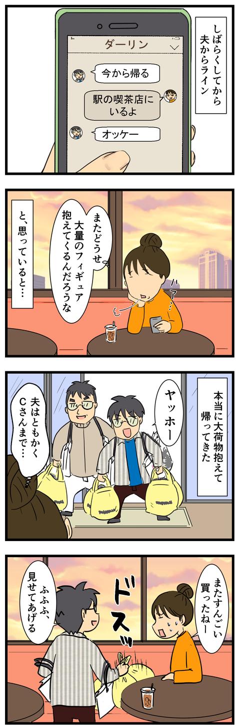 ガンダムの後 (2)