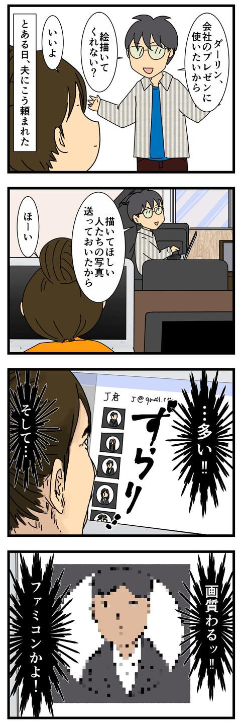 夫の仕事のお手伝い (2)