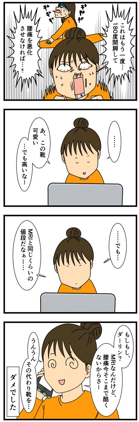 腰痛その後 (3)