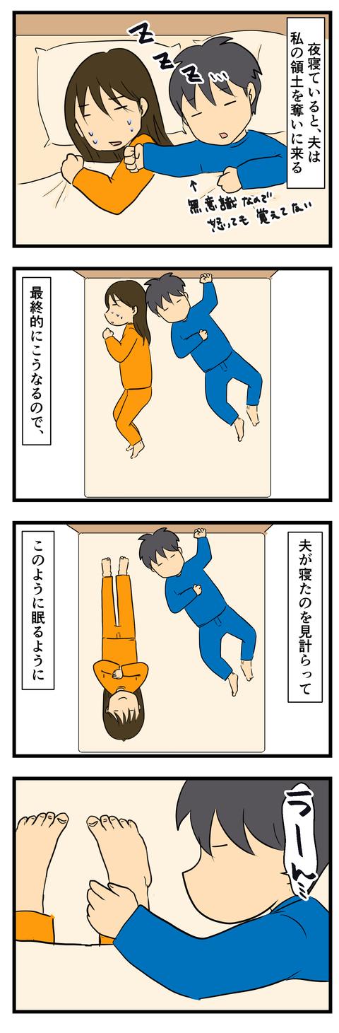 夜眠るとき (2)