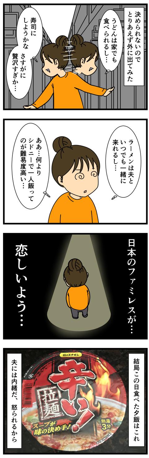 一人飯! (3)