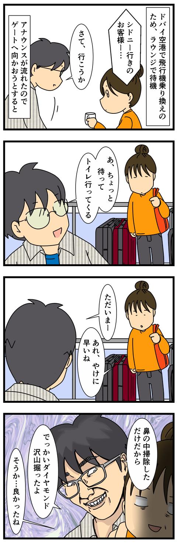 飛行機乗るとめっちゃ出ません? (2)