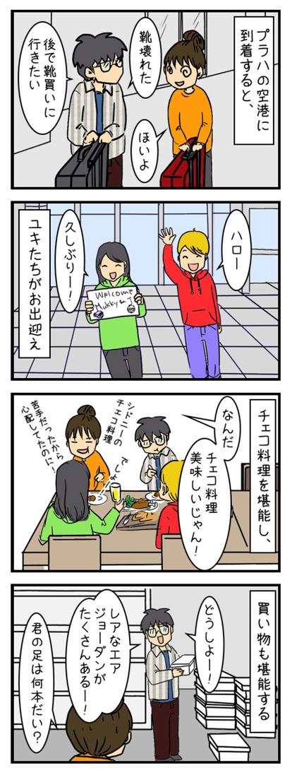 ユキの結婚式_001