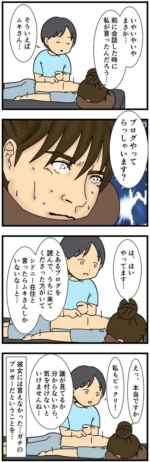ブロガーだとバレる瞬間 (3)