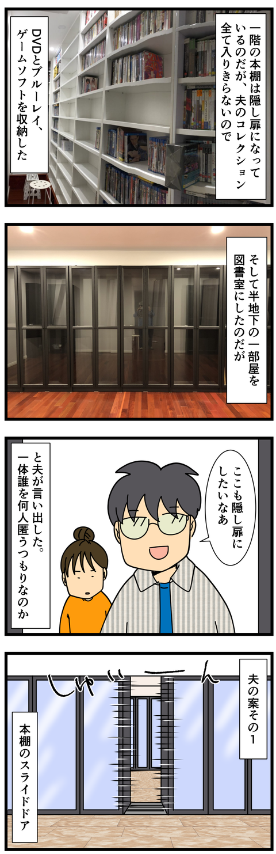 隠し扉好き (2)