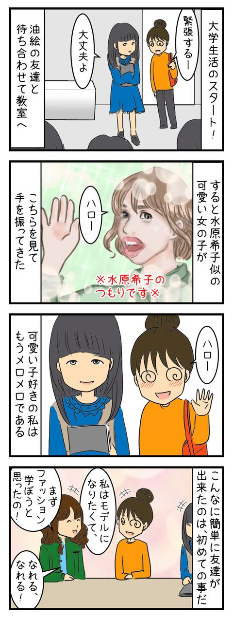 ファンデーションコース_006