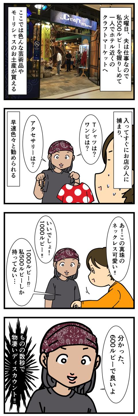 クラフトマーケット (2)