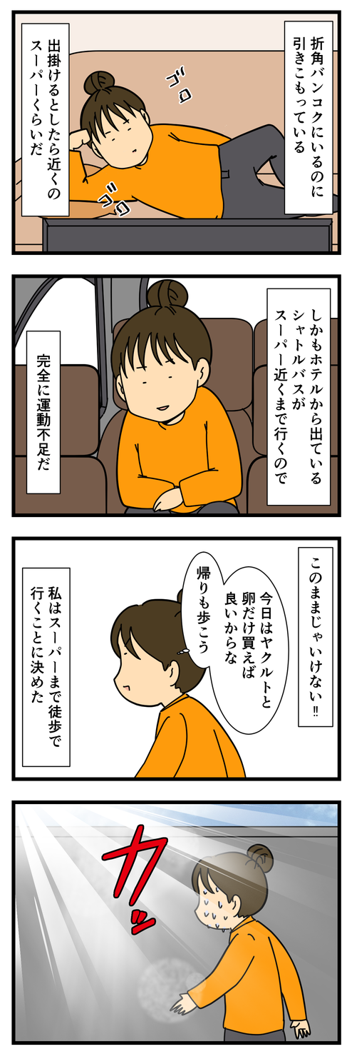 意志薄弱 (2)