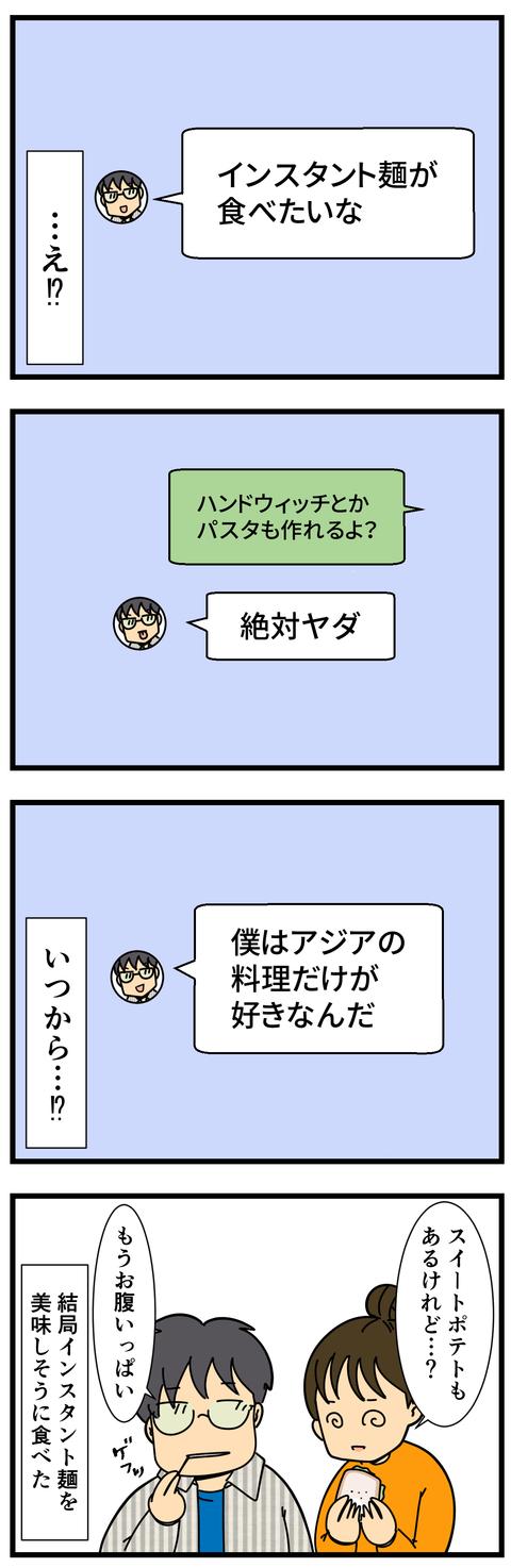 夫が帰って来た! (3)
