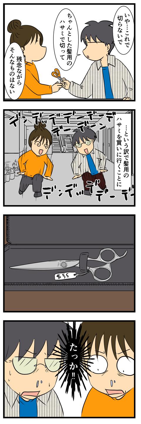 髪を切る! (3)