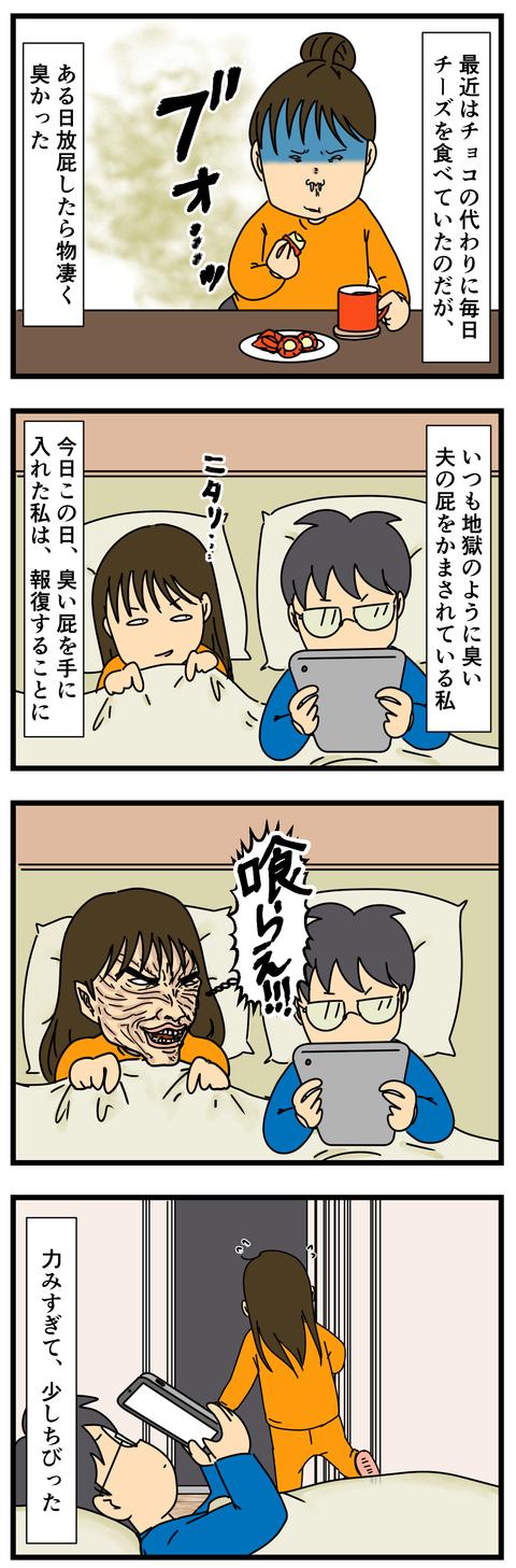 夫にリベンジ (2)