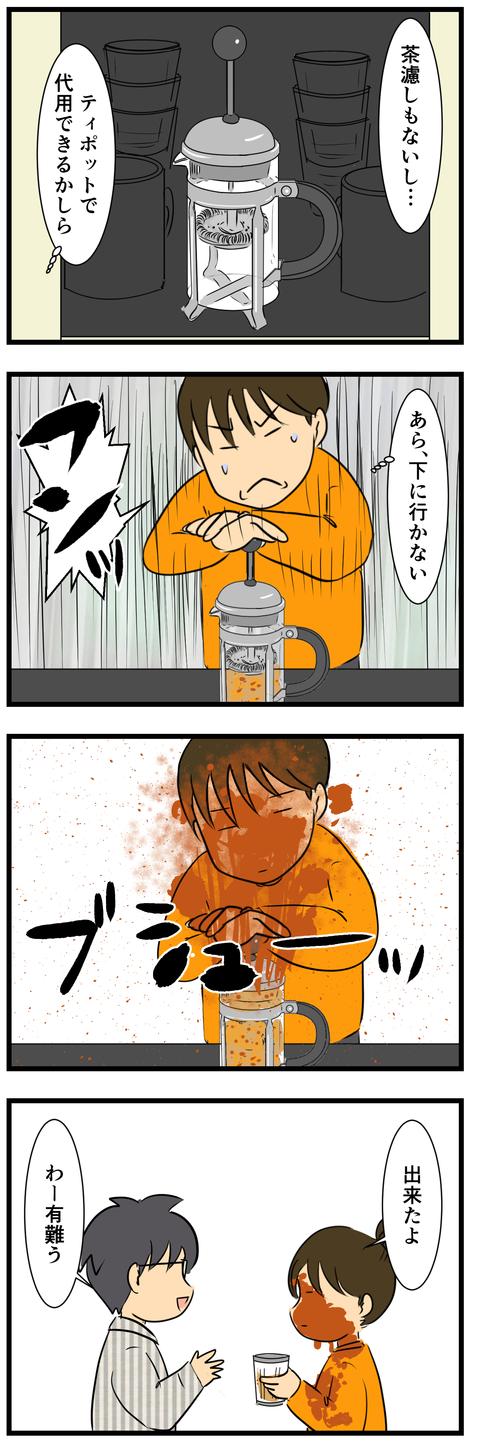 人参ジュース2 (3)