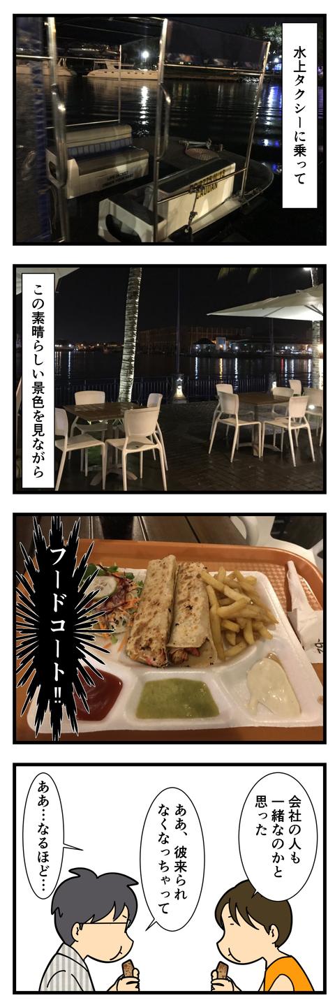 ロマンチックにディナーを… (3)