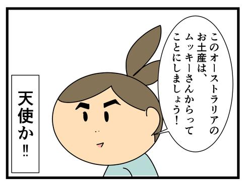 オフ会、じゃんけん大会の景品 (4)