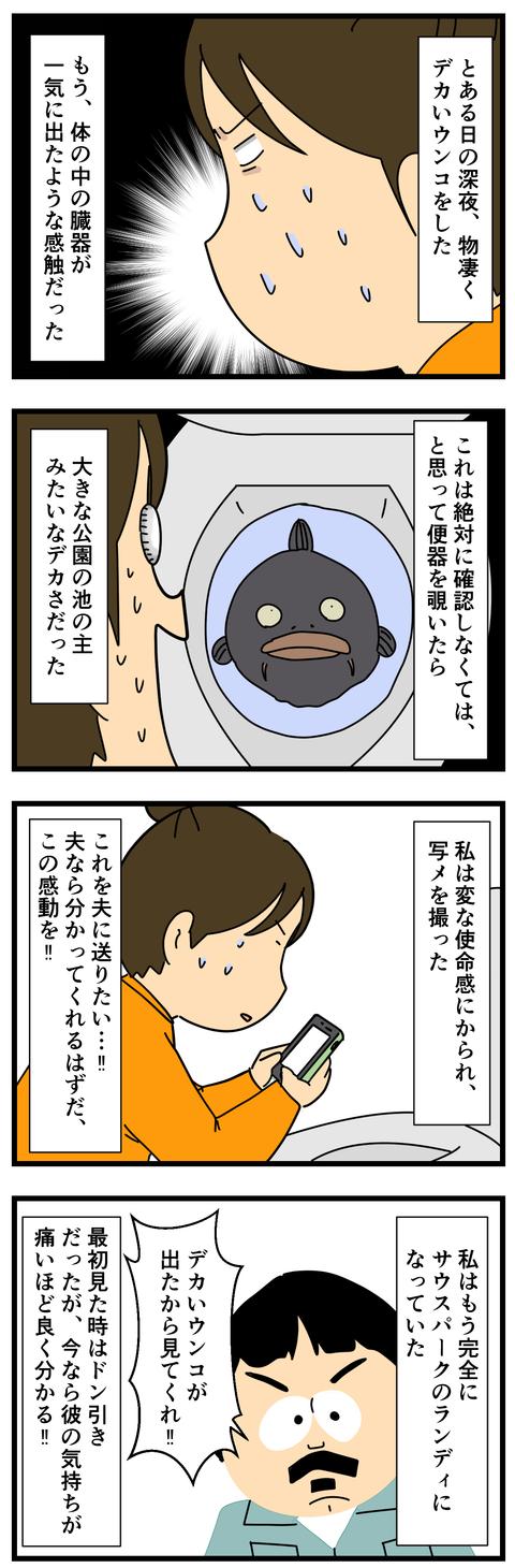 コミック5 (2)