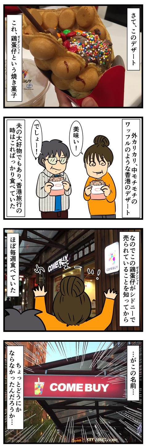 ガイダンジャイ (2)