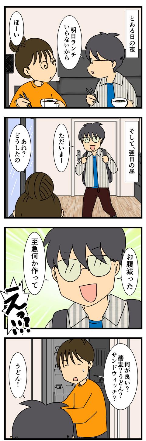 ランチいらない (2)