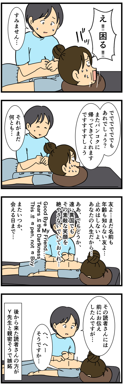 悲しい (3)