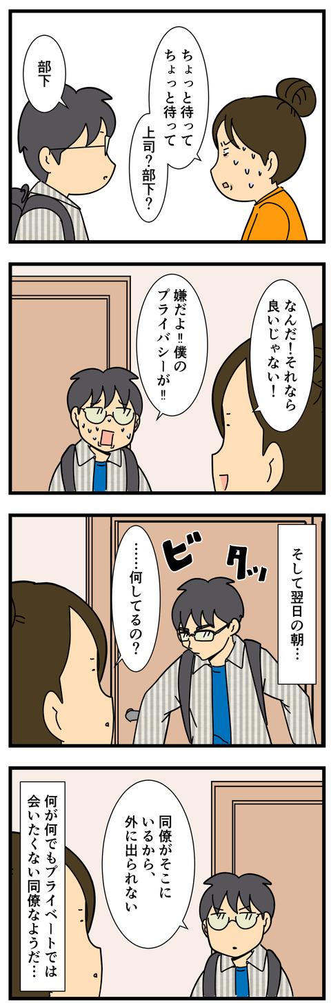 お隣さんが… (3)