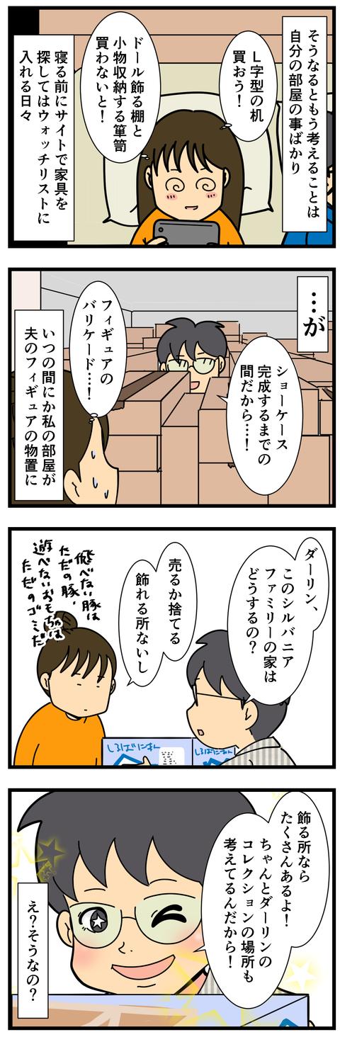 私の部屋! (3)