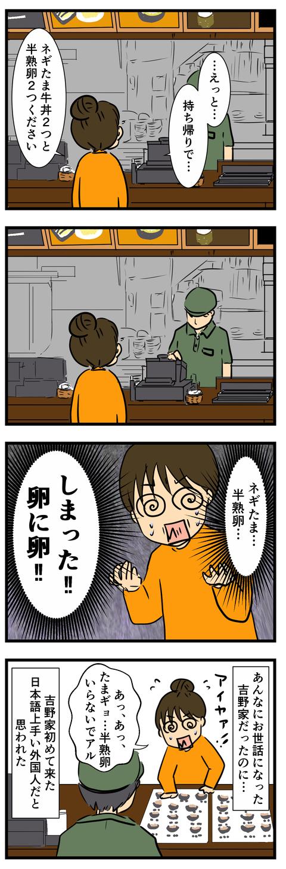 吉野家 (3)