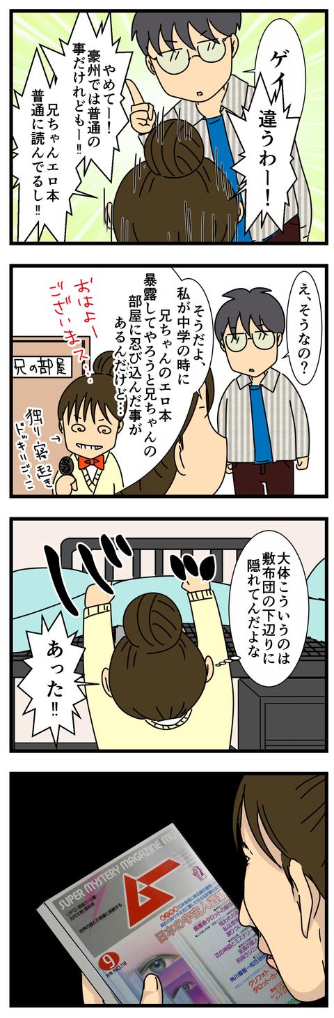 兄の○○疑惑 (3)