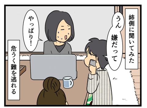 番外編 - Copy (2)