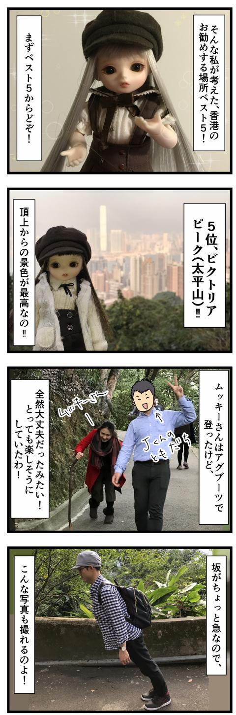 メイちゃんの香港旅行 (3)