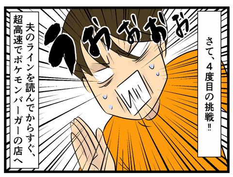 ニュークックアート2 (3)