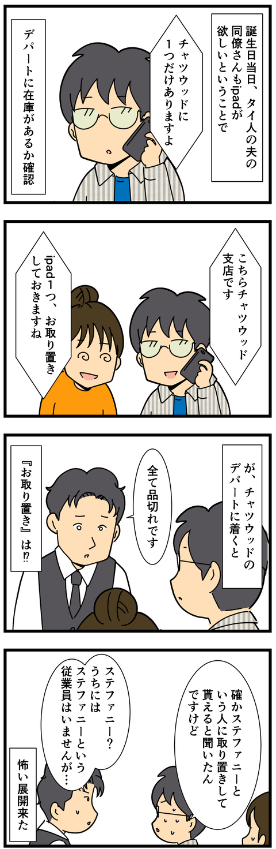 コミック3 (2)