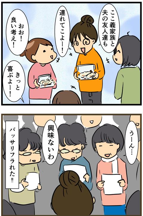 天ぷら作ってきた (3)