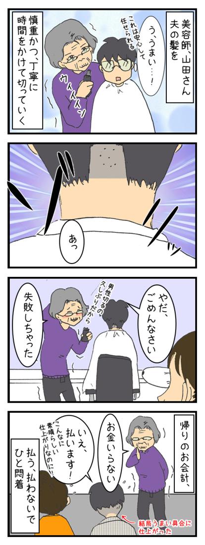 美容師、山田さん_001