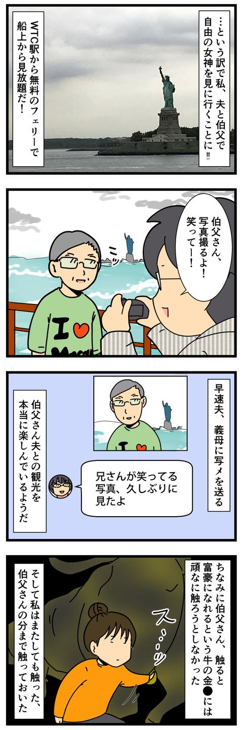 伯父さんと観光 (3)