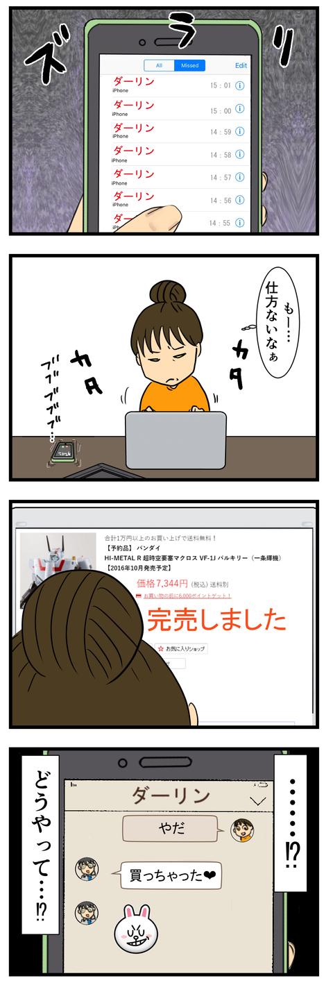 マクロスのフィギュア買っといて (3)