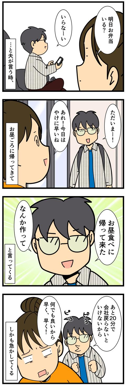 突撃!お昼ご飯 (2)