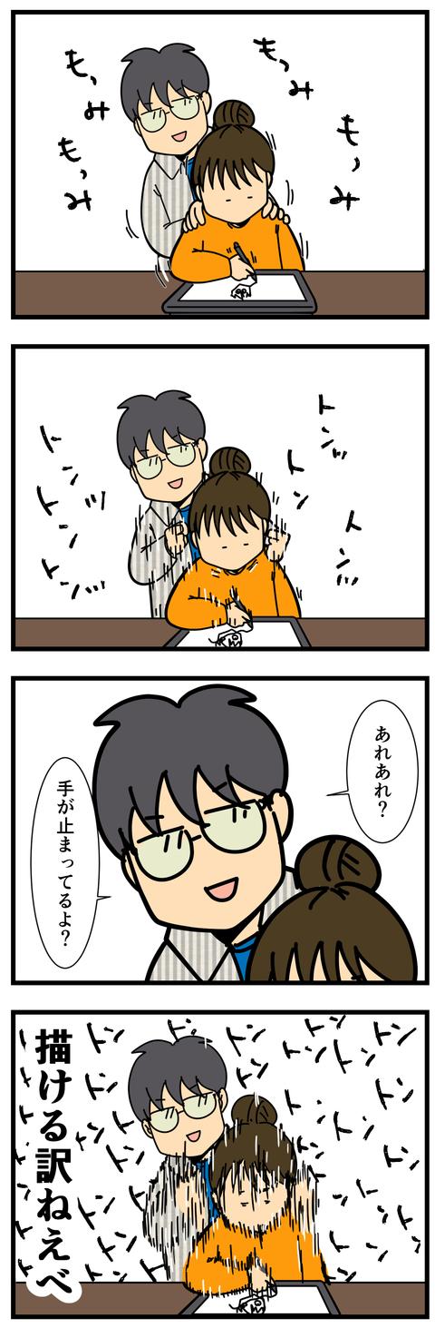 マッサージされながら (3)