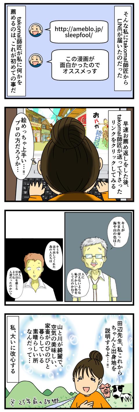出身地 (3)