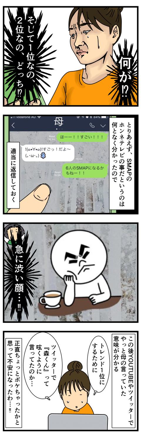 72時間ホンネテレビ (3)