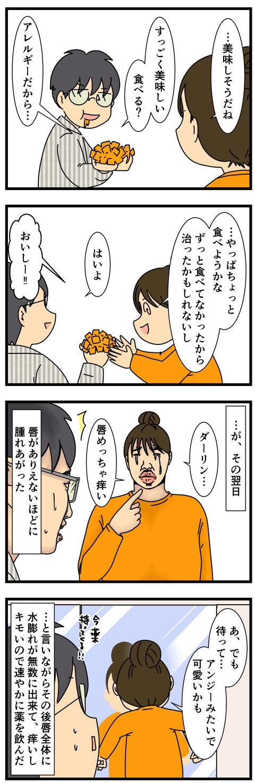 マンゴーアレルギー (3)