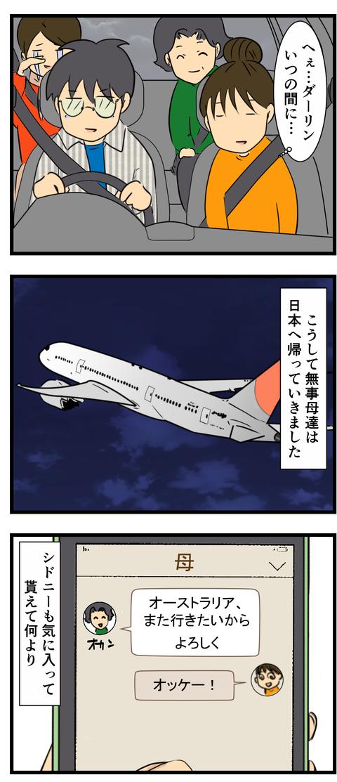 最終日 (3)
